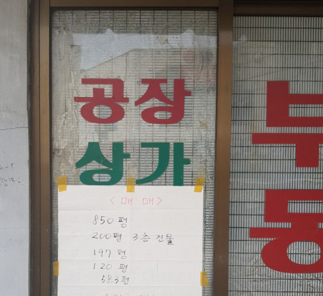 3월 18일 서울 영등포구 문래머시닝밸리에 있는 부동산 중개소 출입문에 공장과 상가 건물 매매와 임대 관련 정보가 게시돼 있다. [정보라 기자]