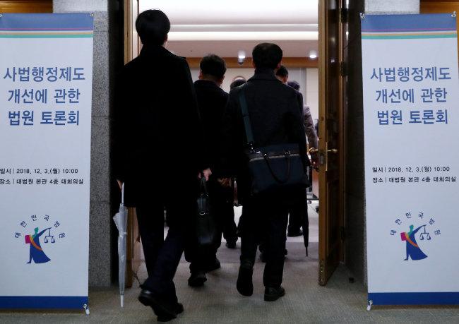 2018년 12월 3일 서울 서초동 대법원 대회의실에서 열린 사법행정제도 개선에 관한 토론회에 참석자들이 입장하고 있다. [뉴스1]