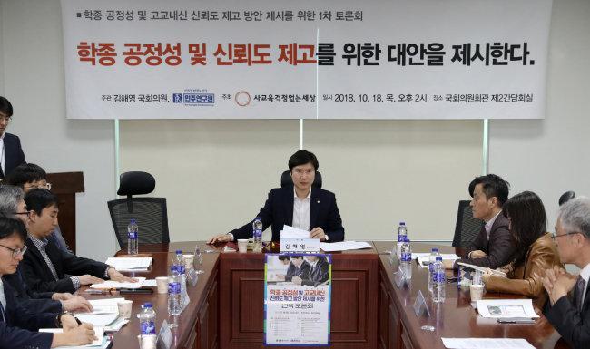 지난해 10월 김해영 의원은 학생부종합전형의 공정성 제고를 위한 토론회를 개최했다.