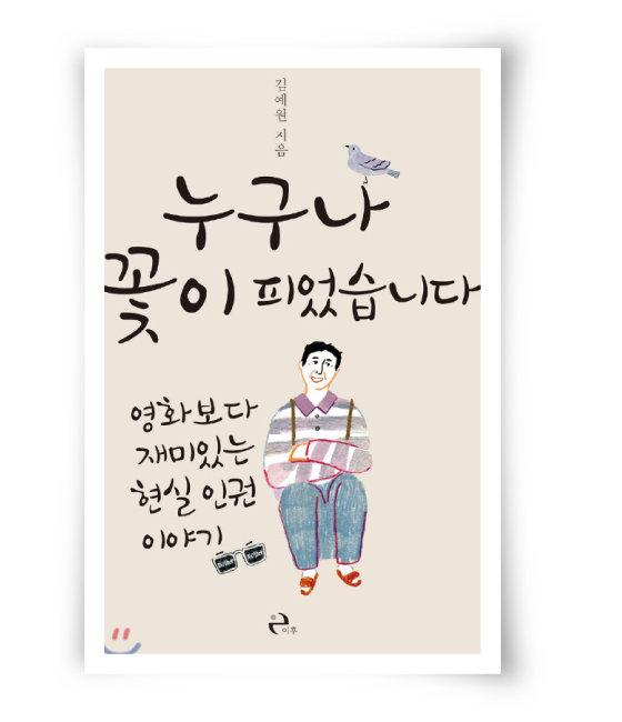 김예원 지음, 이후 184쪽, 1만4000원