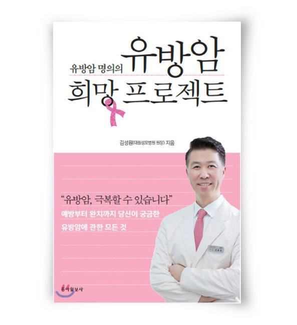 김성원 지음, 동아일보사. 248쪽, 1만5000원.