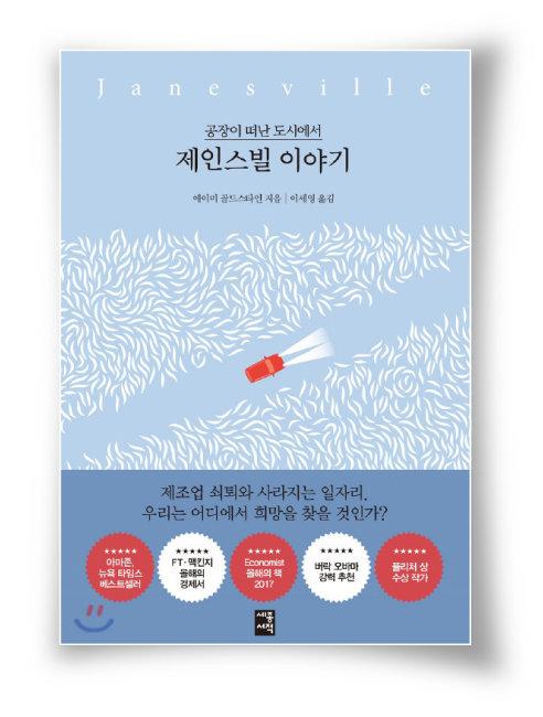 에이미 골드스타인 지음, 이세영 옮김 세종서적, 508쪽, 1만8000원