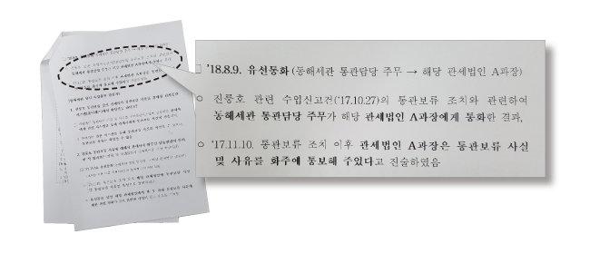 동해세관 문건은 통관보류 사유(※북한산 의심 석탄)를 화주(※남동발전)에 통보해 줬다고 밝히고 있다.