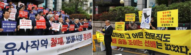 4월 22일 서울 서초구에서 대한변호사협회(왼쪽)와 로스쿨 원우협의회가 각각 집회를 열었다. 변협은 변호사 배출 인원 축소를, 로스쿨 측은 확대를 요구하고 있다. [뉴시스]