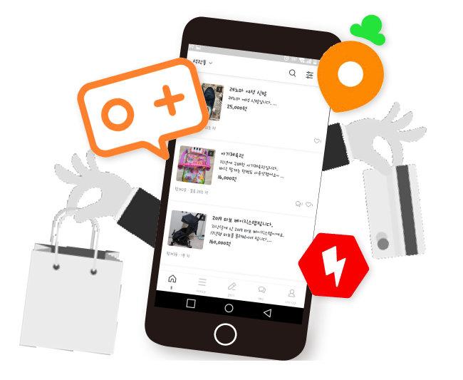 중고거래 3개 앱 판매 체험기