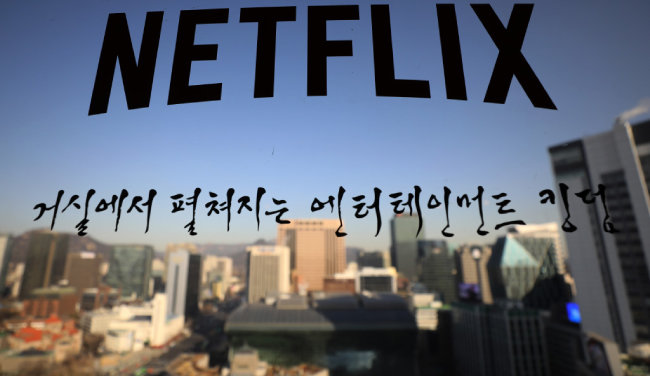 글로벌 동영상 스트리밍 서비스 넷플릭스가 1월 24일 서울 중구 더플라자호텔에서 오리지널 시리즈 '킹덤' 기자간담회를 열었다. 넷플릭스는 극장의 가장 강력한 대체재로 떠올랐다. [뉴스1]