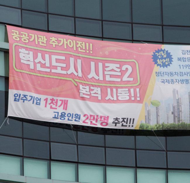 주말이면 텅 비는 김천혁신도시