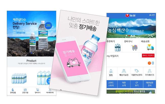 가정용 생수 정기배송을 시작한 제주삼다수와 아이시스8.0, 백 산수 모바일 앱 메인 화면.
