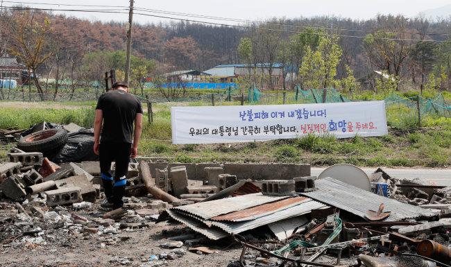 토성면 성천리 마을에 정부의 신속한 지원을 바라는 내용이 적힌 플래카드가 걸려 있다.