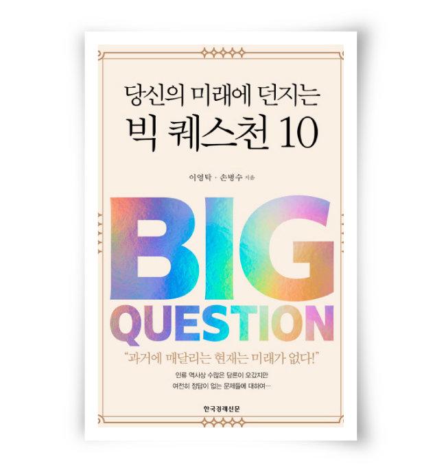 이영탁·손병수 지음, 한국경제신문사 324쪽, 1만6000원