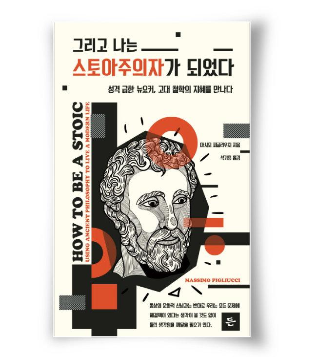 마시모 피글리우치 지음, 석기용 옮김 든, 360쪽, 1만6500원