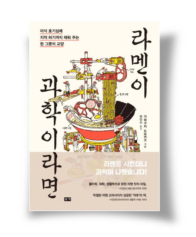 가와구치 도모카즈 지음, 하진수 옮김 부키, 248쪽, 15000원