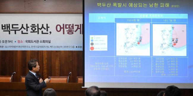 4월 15일 서울 여의도 국회 도서관에서 열린 '깨어나는 백두산 화산, 어떻게 할것인가? '토론회에서 오창환 전북대 교수가 '백두산 폭발시 예상되는 남한피해' 에 대해 발표하고 있다. [뉴스1]