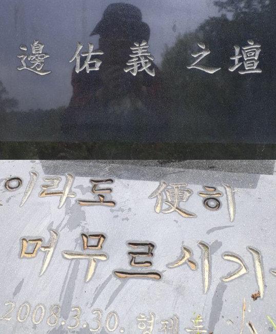 변재의 씨 가족은 2008년 가족묘에 행방불명된 우의 씨의 단을 설치했다. [변재의 제공]
