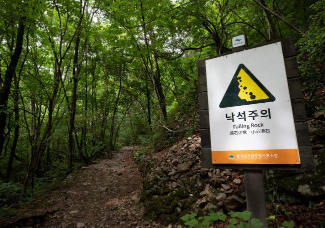 등산로에는 드문드문 낙석지대가 있으니 주의가 필요하다.