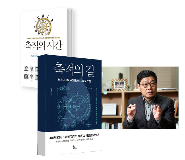 책의 저자인 이정동 청와대 경제과학특별보좌관. [이상윤 객원기자]
