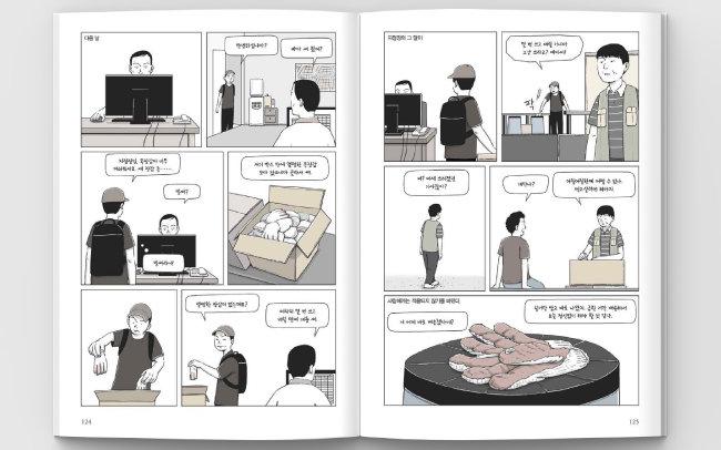 화제의 만화 '까대기' 작가 이종철