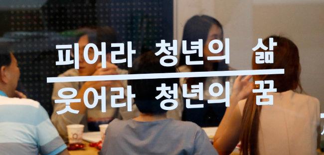 2018년 8월 28일 서울시 중구 서울시 청년일자리센터에서 청년들이 잡콘서트에 참여하고 있다. [뉴스1]