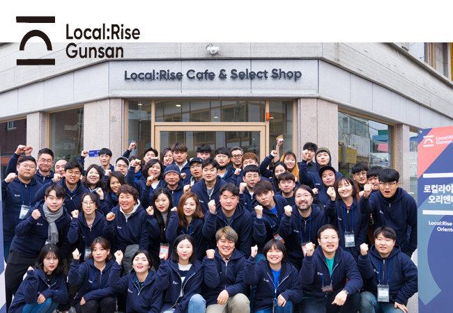 지난 3월 로컬라이즈 군산 프로젝트에 선발된 소셜벤처 청년 기업가들이 오리엔테이션에 참가했다. [SK E&S 제공]