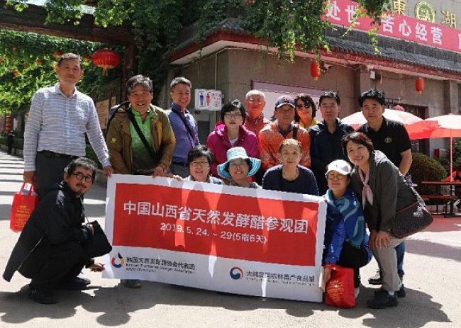 중국 산시성 식초 세미나를 주최한 한국전통식초협회 회원들.