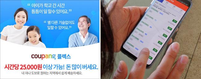 쿠팡 플렉스의 배송 업무는 스마트폰만 있으면 누구나 할 수 있어 인기를 끌고 있다. [홍중식 기자]