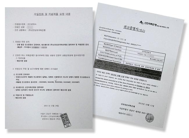 윤석열 지검장 장모의 잔고증명서가 위조 서류임을 보여주는 문건 (왼쪽).