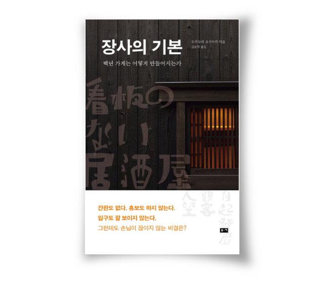 오카무라 요시아키 지음, 김윤희 옮김, 부키, 184쪽, 1만4000원.
