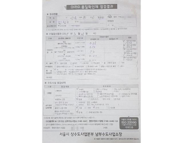 올해 3월 25일 권청구 씨가 받은 수질검사 결과. [권청구 제공]