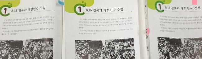 2016~2018년 초등 6학년 1학기 사회과 교과서(왼쪽부터). '대한민국 수립'이라는 주제명은 2018년도 교과서에서 '대한민국 정부 수립'으로 바뀌었다. [배수강 기자]