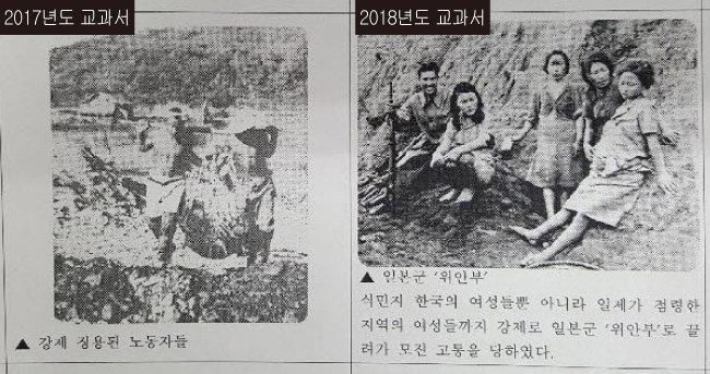 박용조 교수가 배제된 채 수정된 교과서에는 '강제 징용' 사진이 위안부 사진으로 바뀌고 설명이 추가됐다. [배수강 기자]