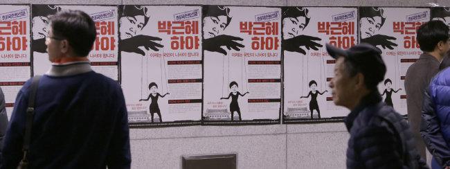 2016년 11월 12일 오후 서울 세종로 일대에 나붙은 포스터 앞을 행인들이 지나고 있다. [박해윤 기자]