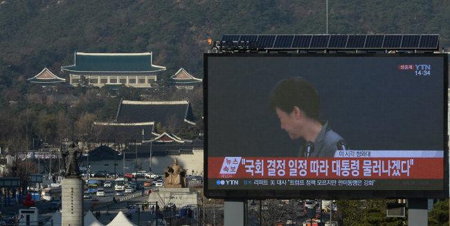 2016년 11월 29일 3차 대국민담화를 발표한 박근혜 대통령의 모습이 전광판에 생중계되고 있다. [뉴시스]