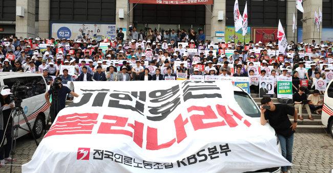 2017년 9월 4일 전국언론노동조합 KBS본부(제2노조) 조합원들이 서울 여의도 KBS 본관 앞에서 KBS본부 총파업 출정식을 열고 있다. [뉴스1]