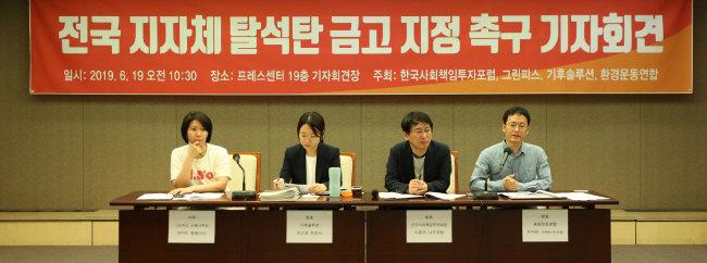 환경운동연합 등 시민단체가 6월 19일 서울 한국프레스센터에서 지방자치단체 및 시도교육청에 금고 지정과 관련해 석탄발전에 투자하지 않는 은행을 우대하라고 촉구하는 기자회견을 했다. [뉴시스]