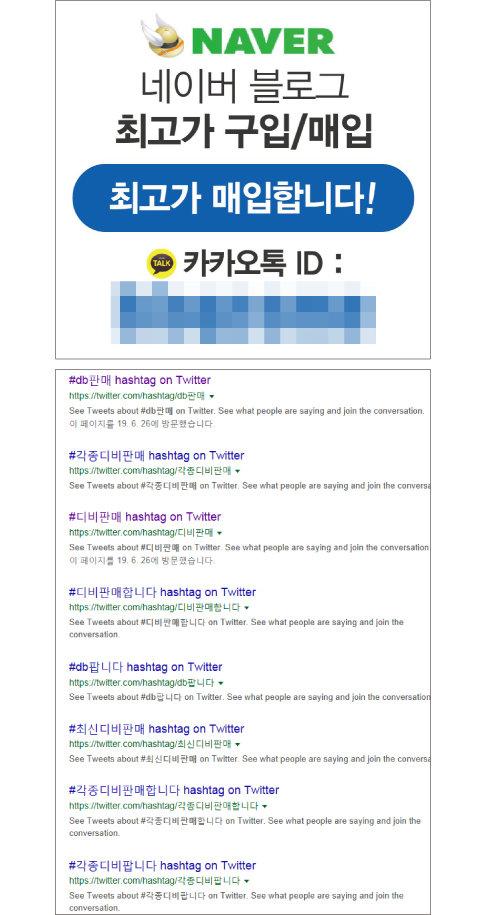 포털 사이트에서 쉽게 검색할 수 있는 '개인정보 디비 판매' 게시물들.