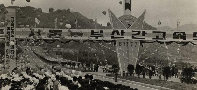 1970년 서울 부산 간 고속도로 개통 후 광역 간 연결성은 꾸준히 개선되고 있다. [동아DB]
