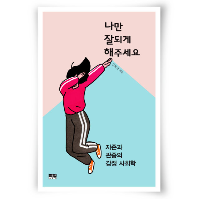 강보라 지음, 인물과 사상사, 256쪽, 1만4000원