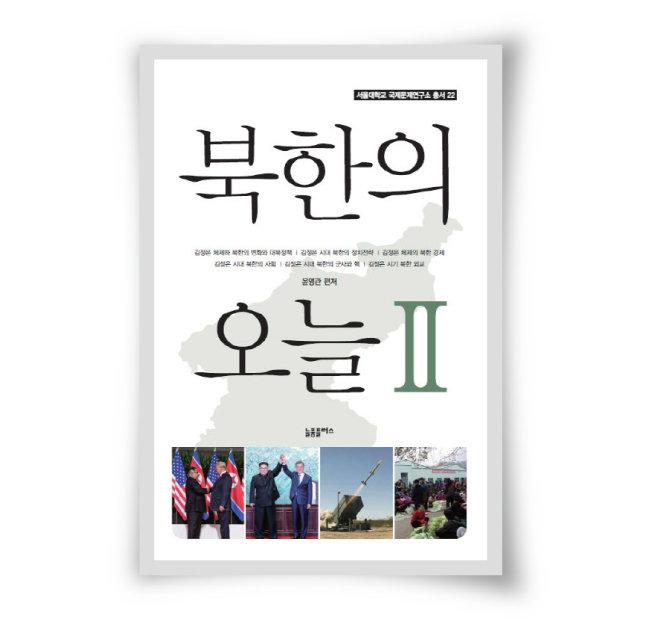 윤영관 엮음, 늘품플러스, 249쪽, 1만4000원.