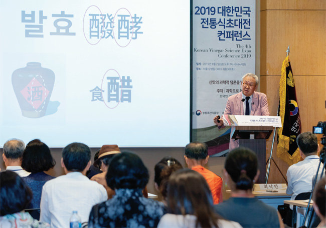 '신맛이란 무엇일까'를 주제로 발표하는 노봉수 서울여대 명예교수.