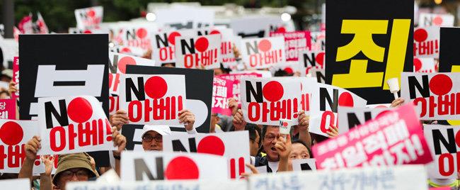 전국공무원노동조합조합원들이 8월 7일 서울 종로구 일본대사관 앞에서 열린 '한일군사정보보호협정 폐기 요구 및 아베 규탄행동 전면 확대 기자회견'에서 손팻말을 들고 구호를 외치고 있다. [뉴스1]