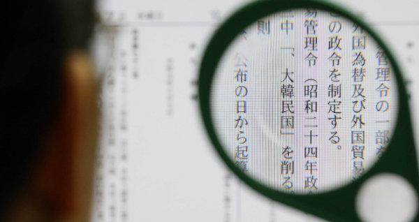일본 정부가 8월 7일 한국을 백색국가(수출관리 우대조치 대상국) 명단에서 제외하는 내용을 개정 시행령(정령)에 공포했다. 일본 정부는 이날 관보를 통해 이 같은 사실을 알렸다. [뉴시스]