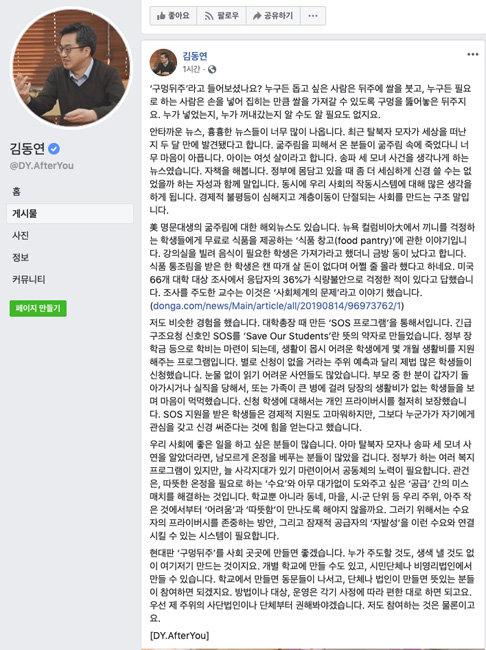 김동연 전 부총리 페북에서 '따뜻한 제안'