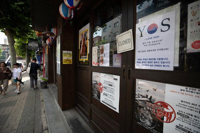 한 일본식 주점이 재료는 국산을 쓴다는 알림말을 붙였다.