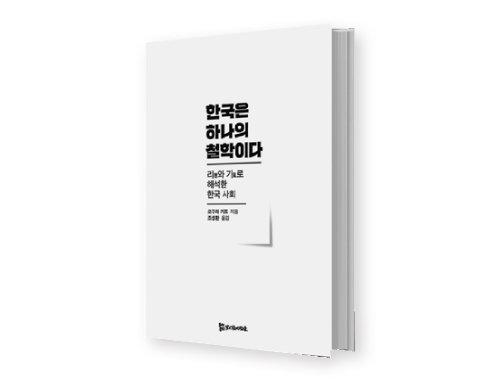 하이테크와 대한민국 만세 사이