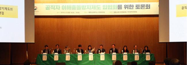 3월 12일 서울 중구 대한상공회의소에서 열린 '공직자 이해충돌방지제도 입법화를 위한 토론회'에서 토론자들이 의견을 나누고 있다. [뉴스1]