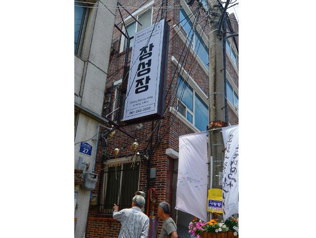 손혜원 무소속 의원의 조카 등이 2017년 매입한 목포 게스트하우스 창성장. 검찰은 6월 손 의원을 불구속 기소했다. [뉴스1]