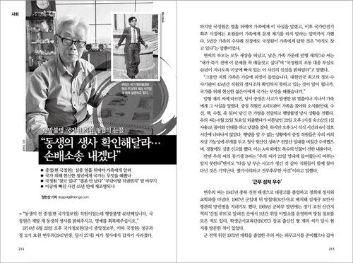 국정원 직원 변우의 씨 사건을 처음 다룬 신동아 7월호 기사.