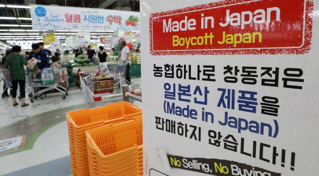 일본이 한국을 화이트리스트(수출심사 우대국) 국가 목록에서 제외한 8월 2일 서울 도봉구 농협하나로클럽 창동점 입구에 일본 제품을 판매하지 않는다는 안내문이 붙어 있다. [뉴스1]