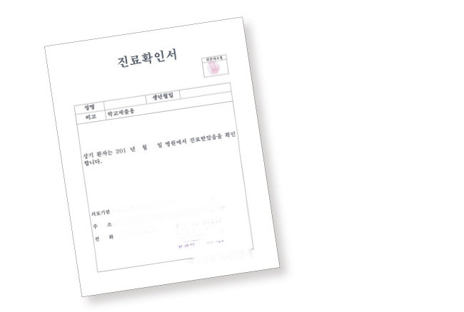 서울시내 한 대학 재학생들 사이에서 나도는 진료확인서 양식.