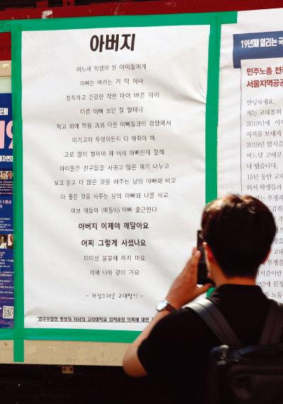 8월 23일 서울 성북구 고려대 학내 게시판에 가수 싸이의 '아버지' 가사를 일부 인용해 연이어 의혹이 불거지고 있는 조국 법무부 장관 후보자를 간접 비판한 내용의 대자보가 붙어 있다. [뉴스1]